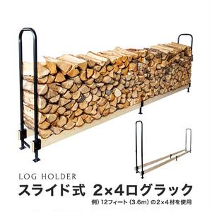 【ログホルダー】 スライド式2×4ログラック PA8315R-1