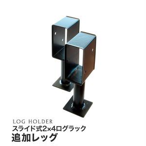 【ログホルダー】 スライド式2×4ログラック 追加ラック PA8315R-2