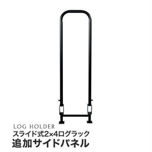 【ログホルダー】 スライド式2×4ログラック 追加サイドパネル PA8315R-3