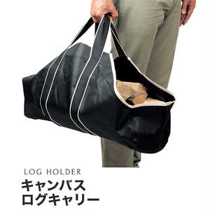 【ログホルダー】 キャンバスログキャリー PA8319
