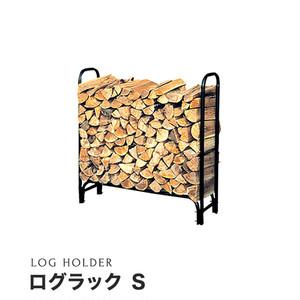 【ログホルダー】 ログラック (S) PA8359