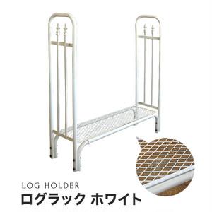 【ログホルダー】 ログラック (S) ホワイト PA8359W