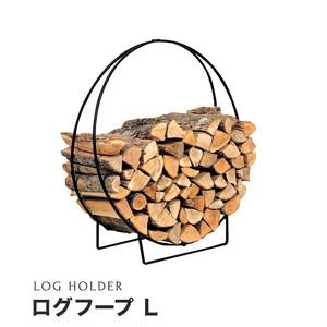【ログホルダー】 ログフープ (L) PA8361