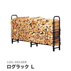 【ログホルダー】 ログラック (L) PA8362