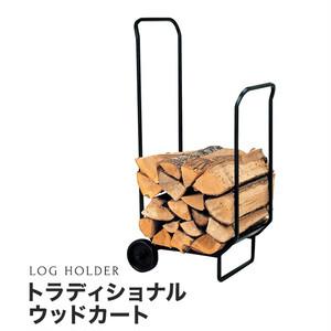 【ログホルダー】 トラディショナル ウッドカート PA8376