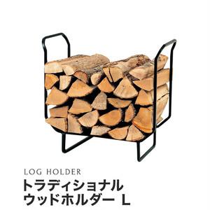 【ログホルダー】 トラディショナル ウッドホルダー (L) PA8378