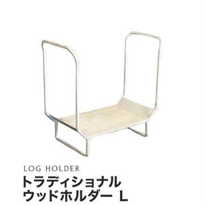 【ログホルダー】 トラディショナル ウッドホルダー (L) ホワイト PA8378W