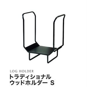 【ログホルダー】 トラディショナル ウッドホルダー (S) PA8379