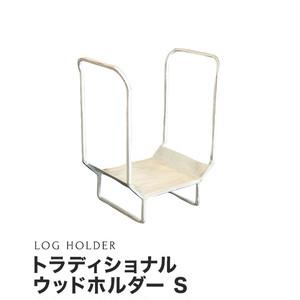 【ログホルダー】 トラディショナル ウッドホルダー (S) ホワイト PA8379W