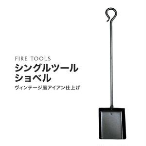 【ファイヤーツール】 シングルツール ショベル PA8426