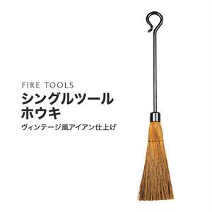 【ファイヤーツール】 シングルツール ホウキ PA8428