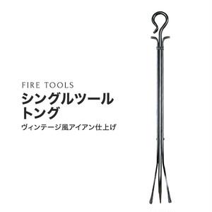 【ファイヤーツール】 シングルツール トング PA8429