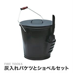 【ファイヤーツール】 灰入れバケツとショベルセット PA8447