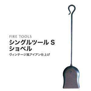 【ファイヤーツール】 シングルツール ショベル PA8661