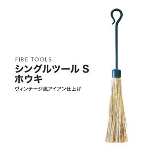 【ファイヤーツール】 シングルツール ホウキ PA8662