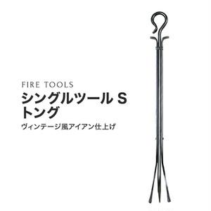 【ファイヤーツール】 シングルツール トング PA8663