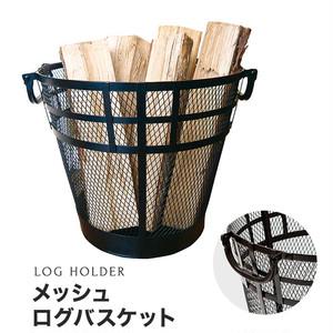 【ログホルダー】 メッシュ ログバスケット PA8701