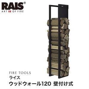 【ファイヤーツール】 ライス ウッドウォール120 壁付け式 RA40690