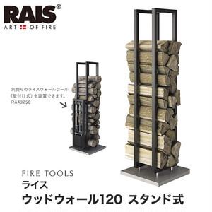 【ファイヤーツール】 ライス ウッドウォール120 スタンド式 RA40890