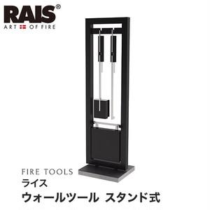【ファイヤーツール】 ライス ウォールツール スタンド式 RA43150