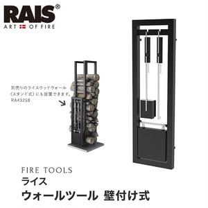 【ファイヤーツール】 ライス ウォールツール 壁付け式 RA43250
