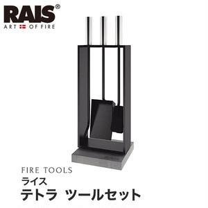 【ファイヤーツール】 ライステトラ ツールセット RA51590