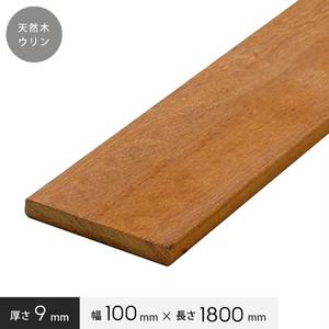 天然木ウリン フェンスに最適 ウリン板材 幅100×厚さ9×長さ1800 hj-ulin-09180