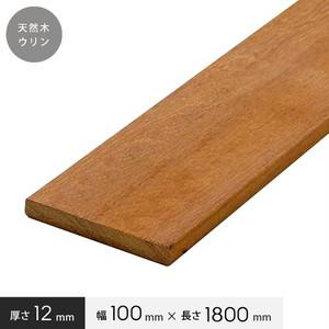 天然木ウリン フェンスに最適 ウリン板材 幅100×厚さ12×長さ1800 hj-ulin-12180