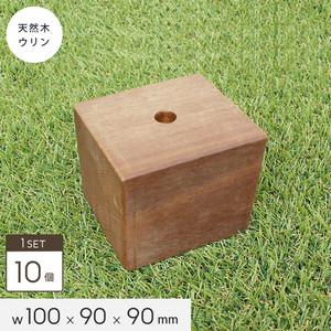 天然木ウリン ウリンブロック 100【標準仕様】【10個セット】幅100×奥行き90×高さ90