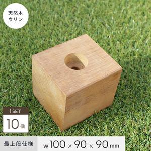 天然木ウリン ウリンブロック 100 【最上段仕様】【10個セット】幅100×奥行き90×高さ90