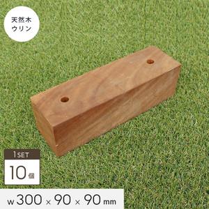 天然木ウリン ウリンブロック 300【標準仕様】【10個セット】幅300×奥行き90×高さ90