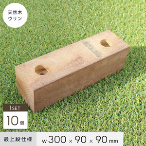 天然木ウリン ウリンブロック 300 【最上段仕様】【10個セット】幅300×奥行き90×高さ90