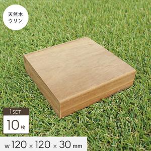 天然木ウリン ウリンブリック 【10枚セット】 幅120×奥行き120×高さ30