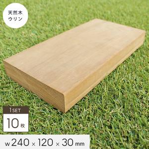 天然木ウリン ウリンブリック 【10枚セット】 幅240×奥行き120×高さ30