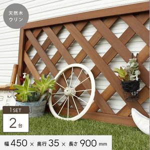 天然木ウリン ラティス クロスフェンス 【2台セット】 幅450×奥行き35×長さ900