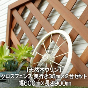 天然木ウリン ラティス クロスフェンス 【2台セット】 幅600×奥行き35×長さ900