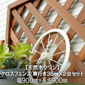 天然木ウリン ラティス クロスフェンス 【2台セット】 幅900×奥行き35×長さ900