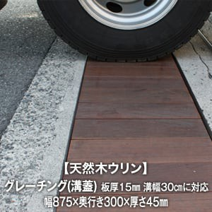 天然木ウリン 溝蓋(グレーチング) 【1台】 幅875×奥行き300×厚さ45