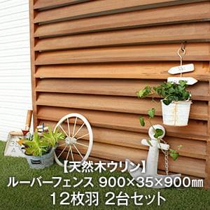 天然木ウリン ラティス ルーバーフェンス 12枚羽 【2台セット】 幅900×長さ9002