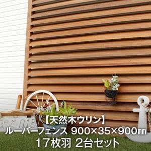 天然木ウリン ラティス ルーバーフェンス 17枚羽 【2台セット】 幅900×長さ9007