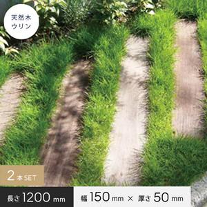 天然木ウリン ミニ枕木 1200 【2本セット】 幅150×厚さ50×長さ1200