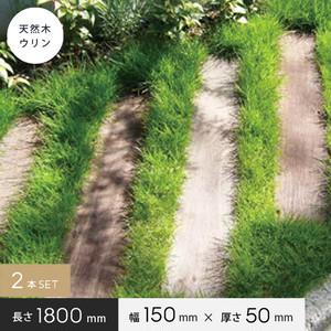 天然木ウリン ミニ枕木 1800 【2本セット】 幅150×厚さ50×長さ1800