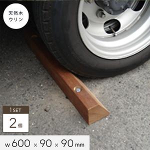 天然木ウリン タイヤ止め(パーキングブロック) 2個セット 幅600×奥行き90×高さ90