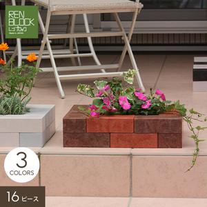 レンブロック どこでも花壇 16個セット