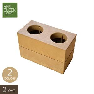 レンブロック マルチボックス 2ピースセット