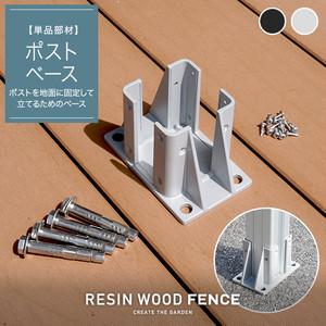 人工木フェンス RESTA RESIN WOOD FENCE ポストベース(アンカー、ビス付属)