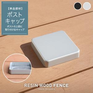 人工木フェンス RESTA RESIN WOOD FENCE ポストキャップ