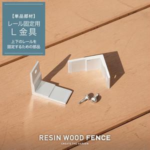 人工木フェンス RESTA RESIN WOOD FENCE レール固定用L金具 2個セット