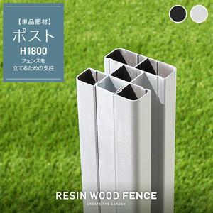 人工木フェンス RESTA RESIN WOOD FENCE ポスト H1800