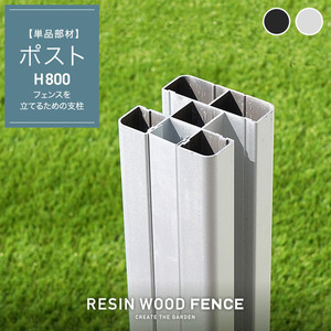人工木フェンス RESTA RESIN WOOD FENCE ポスト H800